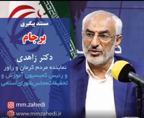 تذکر محمدمهدی زاهدی به رئیس جمهور درباره خیانت اروپا در برجام