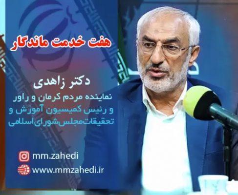 7خدمت ماندگار دکتر زاهدی در دور دهم مجلس شورای اسلامی-قسمت2