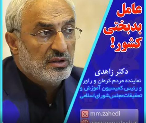 عاملان بدبختی ایران ؟؟
