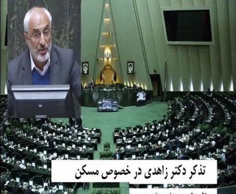 تذکر به وزیر راه وشهر سازی درباره مسکن مهر درکرمان