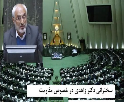 اعلام مقاومت ایران دربرابر توطئه های استکبار جهانی