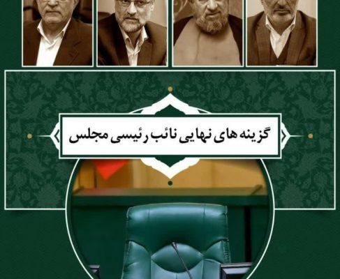 گزینه های نهایی نائب رئیسی مجلس شورای اسلامی