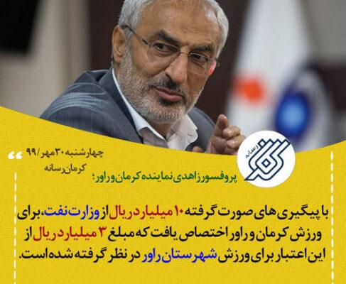 اختصاص 10 میلیارد ریال از وزارت نفت به ورزش کرمان