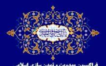 خودسازی ملل اسلامی زمینهساز انسجام برای تحقق بزرگترین گام در مسیر ظهور منجی عالم بشریت