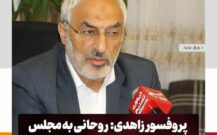 آقای روحانی در مقابل اشتباهات ستاد ملی مقابله با کرونا پاسخگو باشد