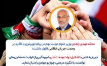 توییت انتخاباتی وزیر علوم دولت نهم و دعوت به وحدت جریان انقلابی
